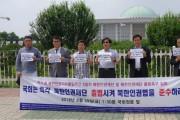5일차(북한인권재단) 제 4 회 북한인권자유통일주간.JPG