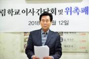 엘 드림학교 김정남 운영위원장.jpg