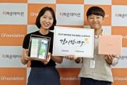 원앤드 그룹이 미혼모 500가정에 화장품 세트를 전달했다.JPG