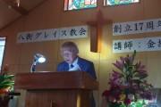 일본 치바현 야찌마다그레이스교회 창립 17주년 01.jpg