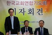 한국교회 한 자리에 모여 기도한다.jpg