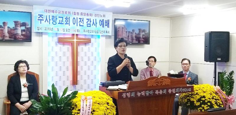 주사랑교회 이전예배2.jpg