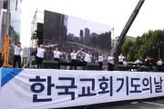한국교회언론 보도 광화문 35만 운집06.jpg