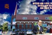 당진평안교회 11주년 기념감사예배.jpg