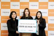 지파운데이션_ 킵쿨 저소득 여성청소년을 위한 기부식 진행.jpg