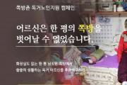 지미션의 쪽방촌 독거노인지원 캠페인.JPG
