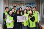 서울시설공단 임직원들이 맑은지역아동센터 개보수 봉사활동을 펼치고 있다..jpg
