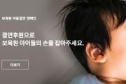 지미션의 보육원 아동결연 캠페인.jpg