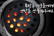 지미션의 쪽방촌 독거어르신 연탄 및 난방유 후원 캠페인.jpg