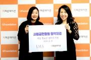 LMA가 지파운데이션과 사회공헌활동 협약체결을 진행하고 있다.jpg