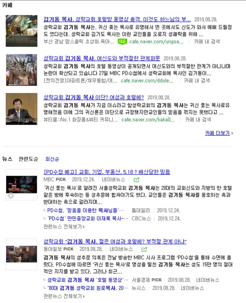 네이버_김기동목사 검색결과.PNG