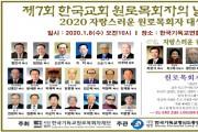 2020년 새해의 제7회 원로목회의 날001.jpg