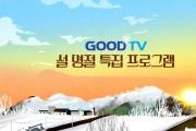 [사진] GOODTV 설특집 프로그램.jpg
