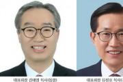 한교총 대표회장 3인-01.jpg