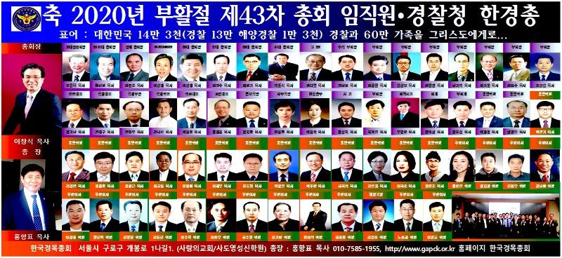 2020 축 부활 한국경목총회 시안001.jpg