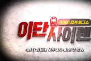 사이비 경걔 토크쇼.png