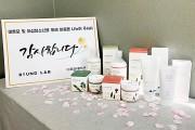 지난 14일_ 서린컴퍼니(주)에서 지파운데이션에 1_700여 개의 화장품을 기부했다.jpg