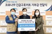 지파운데이션 지원금 1천 만원 기부.jpg