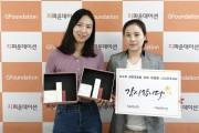 [보도](주)원앤드가 지파운데이션에 5천 4백만원 상당의 화장품을 기부했-002다.jpg