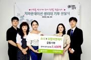 보람씨앤에치가 뮤지컬 배우 소냐와 함께 지파운데이션에 생리대를 기부했다.jpg