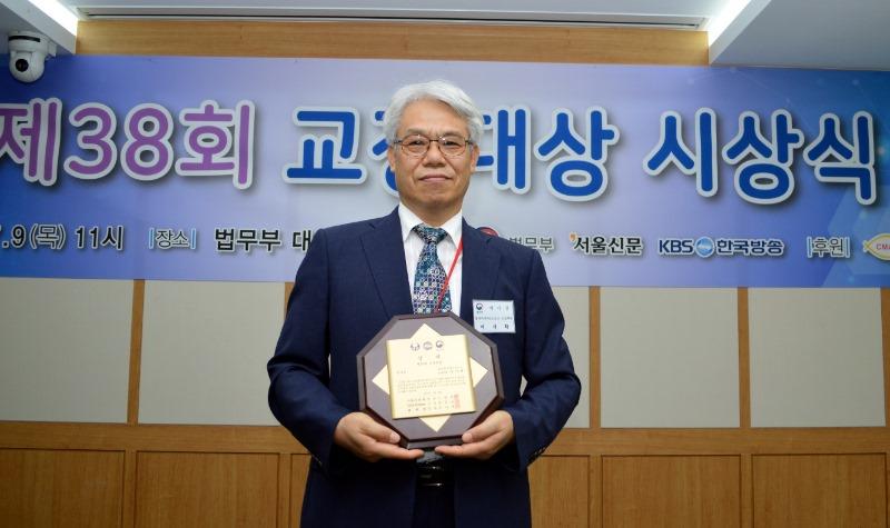 이기학 목사, 교정대상 '박애상' 수상3.jpg
