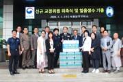 남부구치소 얼음생수30000병 기증-001.jpg