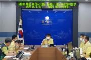 마이삭'대응 비상대책회의.jpg
