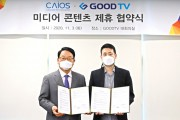 카이오스 GOODTV CCM 음원 무상 제공 협약01.jpg