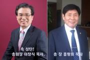 총회장 이창식 목사  총 장 홍창표 목사.jpg