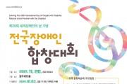 04.[20210407]서울장애인합창예술제(본선)-포스터 A2.jpg