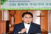 예성 신임 총회장 이 상문 목사3.jpg