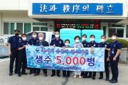 조에교정선교회 생수 5000병 전달.jpg