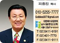 피종진 목사 집회일정-02.jpg
