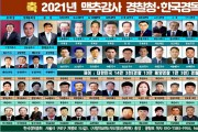 한국경목총회 2021 축 맥추감사 광고시안 웹용.jpg