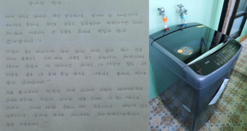 미혼모 세탁기 지원사진.jpg